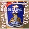 ソフトドリンク・ジュース・茶飲料 紅茶人気売れ筋ランキング ペットボトルなど