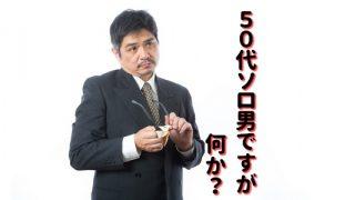 ソロ男50代