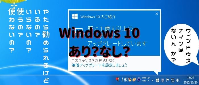 Windows10 1億人以上アップグレード いるの?いらないの?
