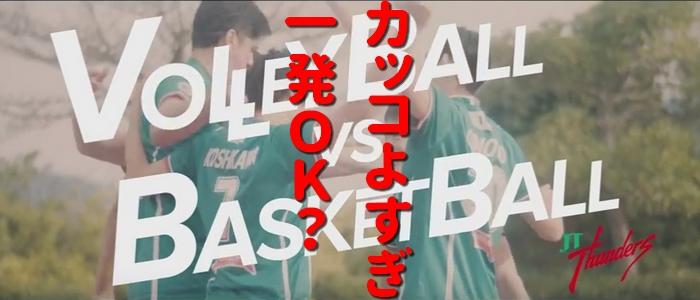 JTサンダーズ男子 バレーボールvsバスケットボール カッコよすぎ