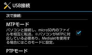 MTPモード