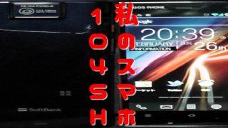 私のスマートフォン SoftBank AQUOS PHONE 104SH