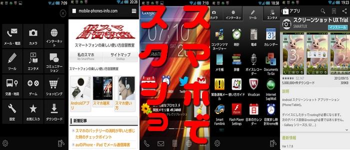 Android4.0以降のスマホのスクリーンショット機能の使い方