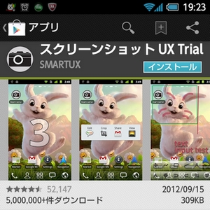 スクリーンショット UX Trial