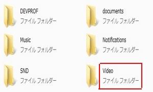 ビデオフォルダ