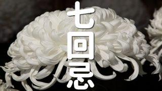 七回忌-20160605