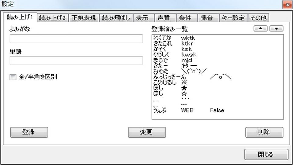 softalk読み上げ設定