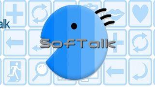 テキスト読み上げ無料ソフト SofTalk ソフトークが便利で使いやすい