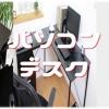 パソコンデスク 人気売れ筋ランキング L字型デスク ラック付きデスク