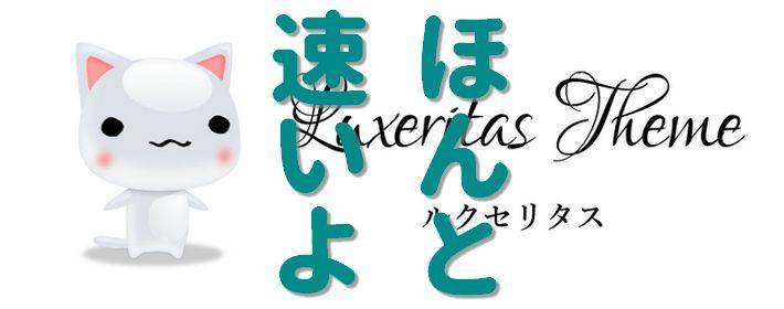 WordPress無料テーマ ルクセリタス(Luxeritas)にサイトテーマ変更
