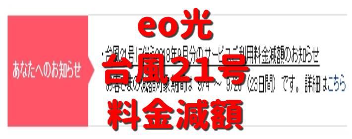 eo光料金 9月台風21号障害による減額料金請求きた