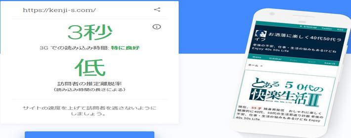 モバイルサイトの読み込み速度とパフォーマンスをテストする - Google