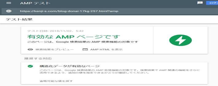 AMP テスト