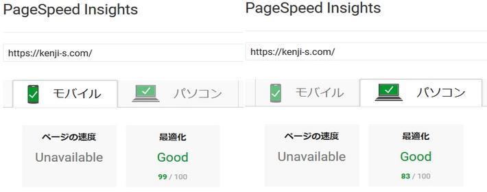 フロントページをカスタマイズするとページスピードが落ちた