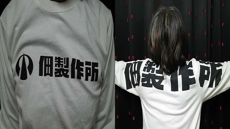 佃製作所ロングTシャツ