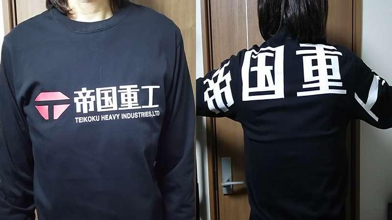 帝国重工ロングTシャツ