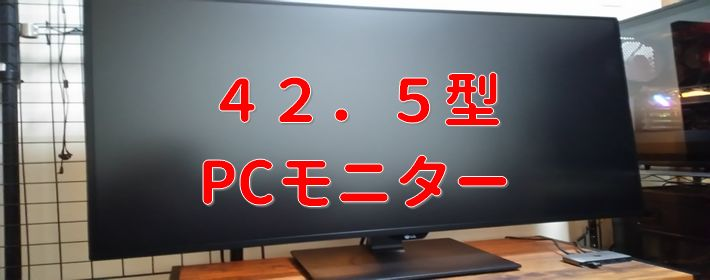 LG 43UN700 42.5型UHDパソコンモニターを買った