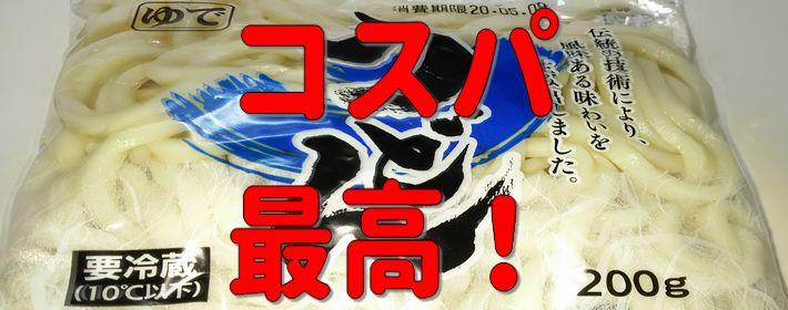 18円うどん玉 岡井食産