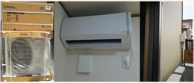コロナエアコン CSH-N2214 6畳用エアコン2台買いました