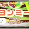 サンミー(三味)じゃなくてヨンミー(四味)?神戸屋菓子パン