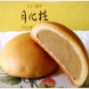 大阪名物 みるく饅頭「月化粧」美味しかったです