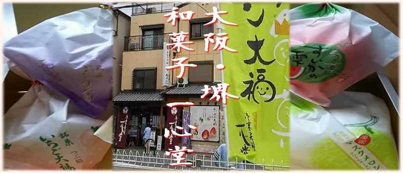 一心堂(大阪・堺)いちご大福季節の果物フルーツ大福を食べた
